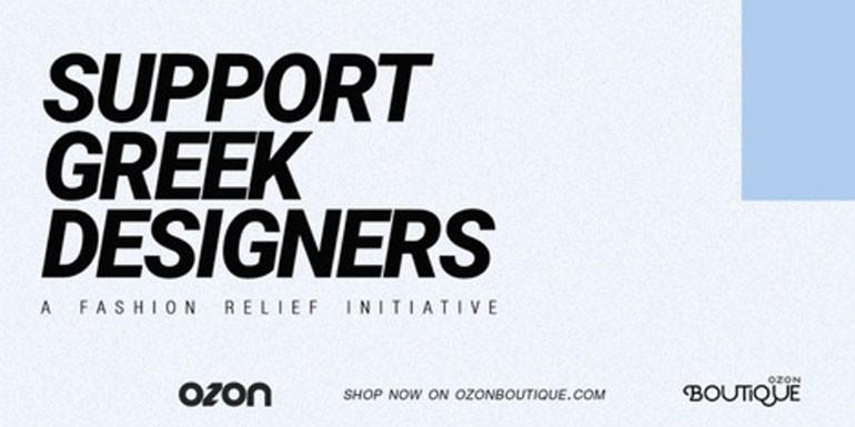 Support Greek Designers: Μία πρωτοβουλία για την ενίσχυση των ανεξάρτητων Ελλήνων σχεδιαστών
